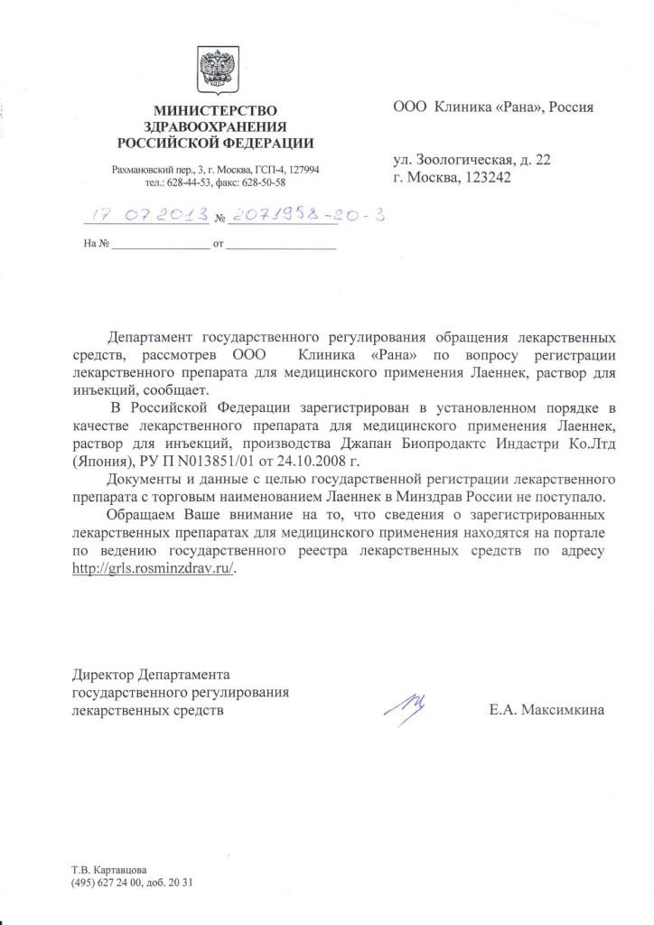 Письмо из Департамента регулирования