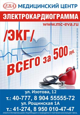 ЭКГ за 500 рублей!