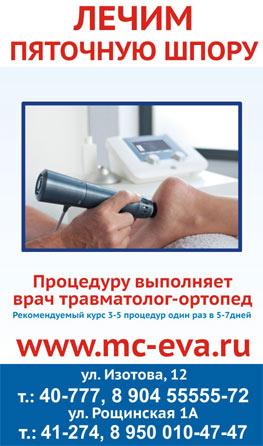 Лечение пяточной шпоры за 1000 рублей