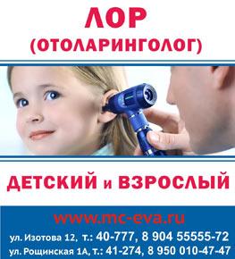 ЛОР для детей и взрослых